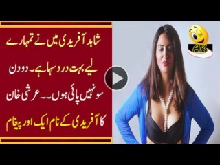 Bollywood Actress Tattoos Shahid Afridi's Name With Roses On Her Waist - Video Dailymotion