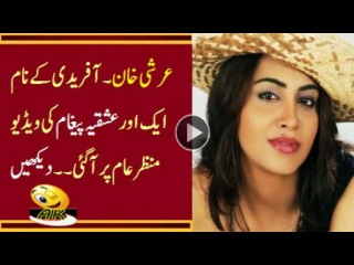 Arshi Khan New Video Message For Shahid Afridi - Video Dailymotion