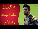 Breaking : Shahid Afridi will Retired on Next Sunday
