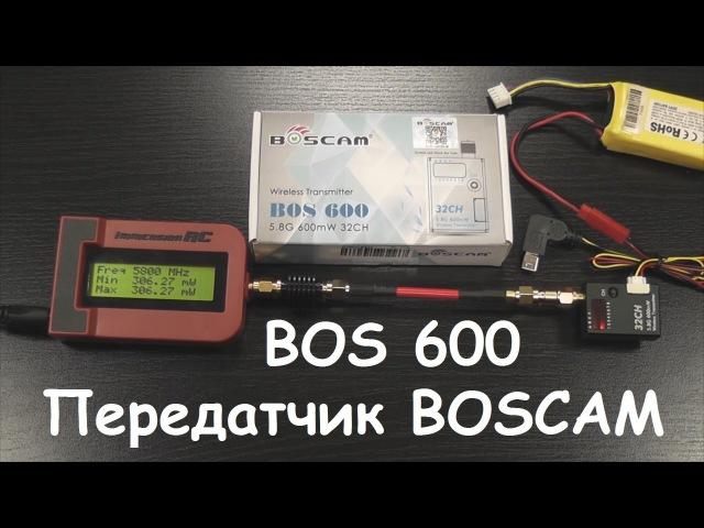 Передатчик BOSCAM BOS600