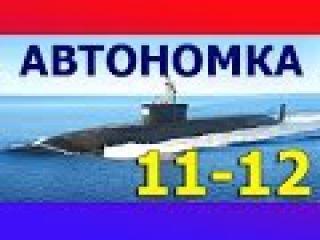 АВТОНОМКА 11 12 серия   фильм криминал мелодрама драма сериал