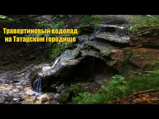 Травертиновый водопад на Татарском городище / Ставрополь