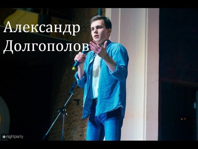 ВСК представляет комика: Александр Долгополов