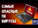 САМЫЕ ОПАСНЫЕ компьютерные вирусы, мой ТОП