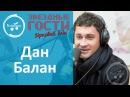 Дан Балан упражняется в украинском языке