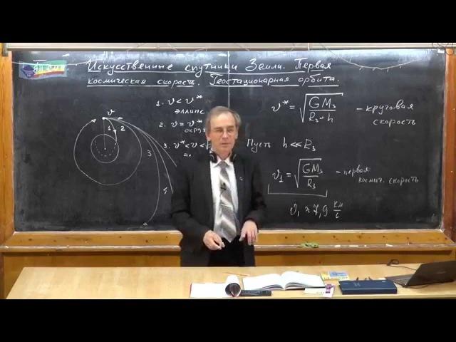 Урок 64. Искусственные спутники Земли. Первая космическая скорость. Геостационарная орбита » Freewka.com - Смотреть онлайн в хорощем качестве