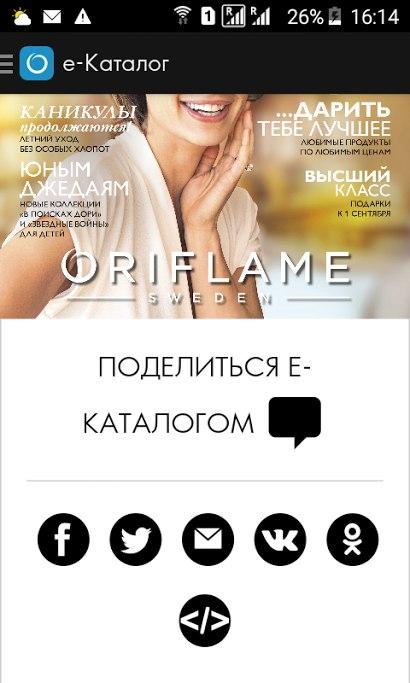 Обновление бизнес-приложения Орифлэйм