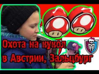 Охота на кукол в Австрии, Зальцбург • Toys R US •