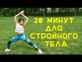 Экспресс-тренировка. Стройное тело за 20 минут в день  [Workout | Будь в форме]