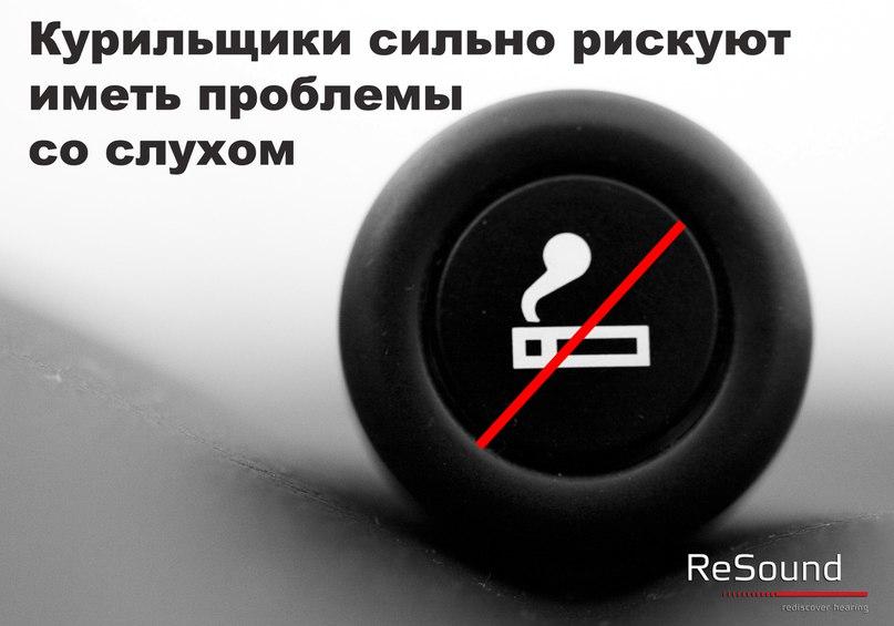 Курильщики в 4 раза чаще жалуются на усталость с утра, и на 70% больше рискуют иметь проблемы со слухом