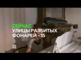 Менты Улицы разбитых фонарей 15 Сезон 22 Серия