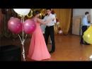 Танец на выпускном 11Г класс