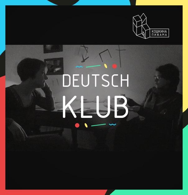 Афиша Deutschklub