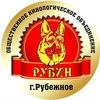 """Кинологическое Объединение Клуб """"РУБИН"""""""