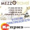 Mezzo Travel