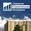 Северная строительная компания