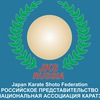 JKS RUSSIA - Национальная Ассоциация Каратэ