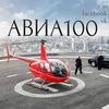 АВИА-100