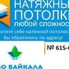 """Натяжные потолки в Улан-Удэ от """"Небо Байкала"""""""