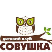 """Логотип Детский клуб """"СОВУШКА"""" (мкр. Парковый)"""