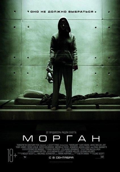 Moргaн (2016)