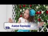 МиниМисс Нижнекамск 2016 - Презентация финалисток - №10 Каримова Азалия