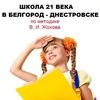 Школа 21 века для детей Белгород -Днестровского