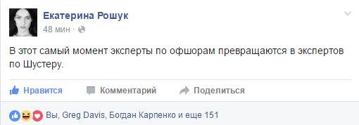 Адвокаты Шустера оспорят в суде аннулирование его разрешения на работу в Украине - Цензор.НЕТ 2402