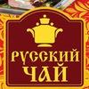 """Национальный союз производителей """"Русский чай"""""""