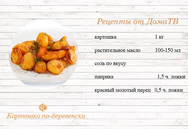 Картофель по деревенски пошаговый рецепт