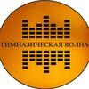"""Радио ГУО """"Гимназия №1 г.Витебска"""""""