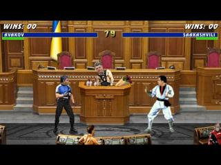 Авакова и Саакашвили в стиле Mortal Kombat