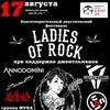 17.08 - Благотворительный концерт Ladies of Rock