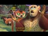 Да здравствует король Джулиан - Сезон 2 Эпизод 06 - Дублер (All Hail King Julien-S02E06-Body Double) (SUB)