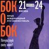 """V ЛГБТ-кинофестиваль """"Бок о Бок"""" в Москве"""
