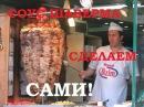 Соус для Шавермы или Шаурмы. Приготовим Дома! Sauce for Shawarma or Shawarma
