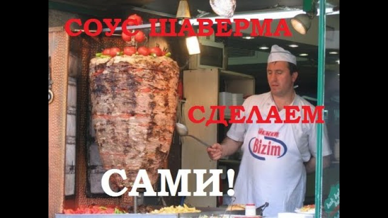 Соус для Шавермы или Шаурмы. Приготовим Дома! | Sauce for Shawarma or Shawarma