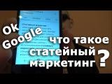 OK Google, что такое статейный маркетинг?