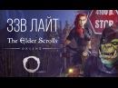 [ЗЗВ Лайт 8] Обзор The Elder Scrolls Online или 4100 руб