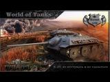 E-25: Не отступать и не сдаваться [World of Tanks]
