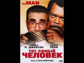 Тот самый человек / The Man (2005) Trailer
