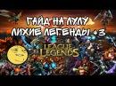 Лихие легенды 3 ГАЙД НА ЛУЛУ Рейджи и хайлайты