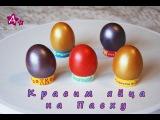 Красим перламутровые яйца на Пасху. Краска
