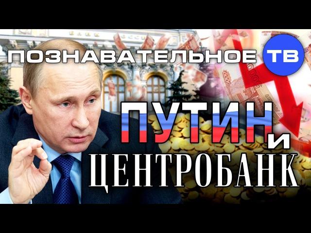 Путин и Центробанк (Познавательное ТВ, Дмитрий Еньков)