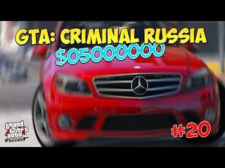 КАК БЫСТРО ЗАРАБОТАТЬ 5 МИЛЛИОНОВ? - GTA: Криминальная Россия (По сети)