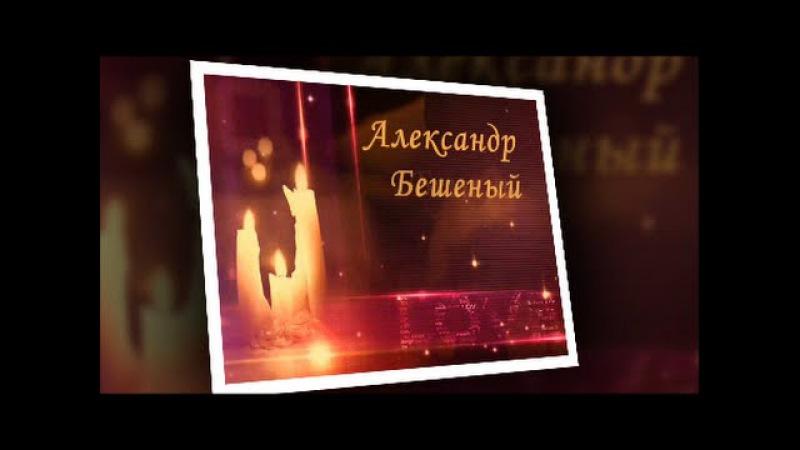 Александр Бешеный - Моя любимая, моя
