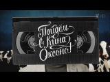 Вечерний Ургант. Пойдем в кино, Оксана.  (10.12.2015) | Боли Нет | арт