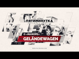 Руслан Осташко: Пятиминутка здравого смысла о «мажоре» на Gelandewagen
