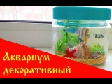 DIY Декоративный аквариум! Fix Price помогает найти материалы!