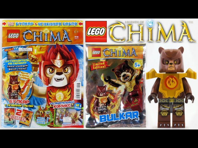 Журнал Лего Легенды Чимы №8 2015 | Magazine Lego Legends of Chima Фигурка Булкар | Bulkar